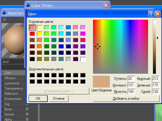 Выбираем цвет поверхности ландшафта